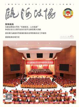 《e)焙(bei)U 021年4月電(dian)子畫冊(ce)