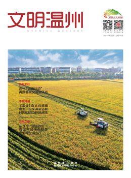 《文明温州》2020年第5期,在线数字出版平台