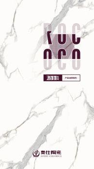 奥仕陶瓷洛可可系列折页电子宣传册