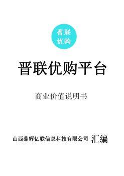 晋联优购平台宣发资料电子杂志