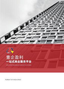 壹企盈利企业宣传画册