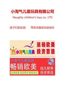 小淘气儿童玩具电子画册