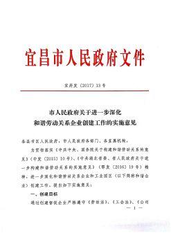 宜昌市人民政府关于进一步深化和谐劳动关系企业创建工作的实施意见电子杂志