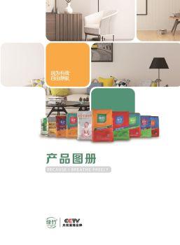 绿竹画册 横版 电子杂志制作软件