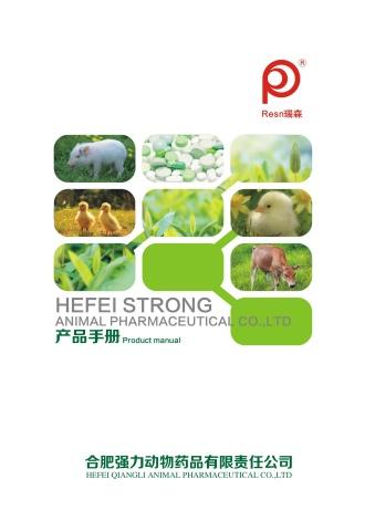 合肥强力动物药品产品册电子杂志