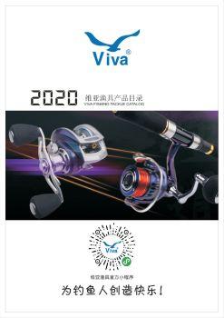 2020维亚渔具产品目录电子杂志