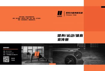 橙色運動健身體育宣傳冊畫冊@凡科快圖