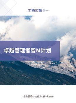 中博财智 卓越管理者智M计划 电子书制作平台