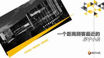 苏宁小店宣传(2)宣传画册