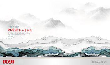 1_HZD-锦和 ·密乐 江景度假酒店效果图汇报 10.25电子杂志
