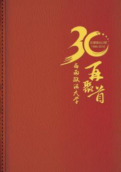 西南政法大学82级法律系3班,在线电子书,电子刊,数字杂志