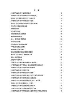 十堰市东风51中学抗疫资料汇编电子书