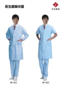 医生护士服展示电子杂志