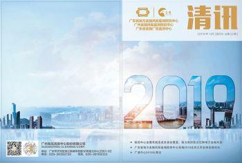 广清中心期刊《清讯》第22期,在线电子杂志,期刊,报刊