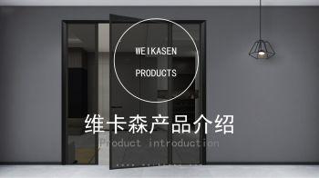 大华碧云天团购活动电子画册