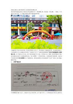 惠州东方家园装饰十大装修无良之处分享电子画册