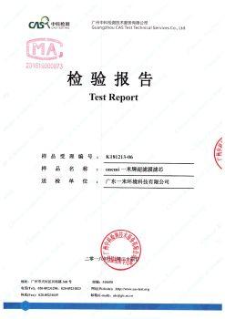 广东一米净水机 净水器 纯水机超滤膜滤芯环境检验报告分享电子画册