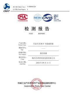 梅州兴希望科技发展有限公司电子画册