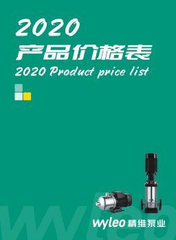 2020精维泵业价格表 电子书制作软件