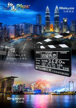 """""""双城之恋""""新加坡马来西亚6天4晚旅游行程宣传画册"""