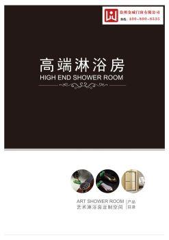 金威门窗-高端淋浴房电子画册