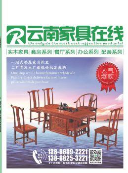 云南家具在线产品电子图册
