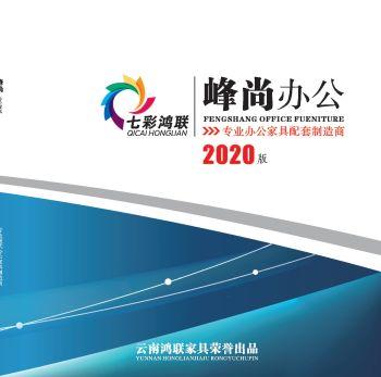 鸿联(峰尚办公家具)2020电子版电子画册