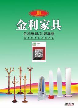 金利家具电子版 电子杂志制作平台