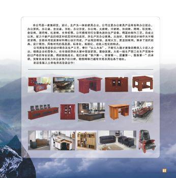 云壹线-办公类家具画册电子版