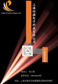 怡旗產品宣傳冊