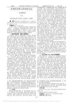 水利的兴修与清初的安定_论康熙治水_王丰宣传画册