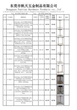 东莞市帆天五金制品有限公司电子画册