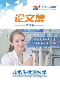 NMT非损伤论文集-2019版,电子期刊,电子书阅读发布