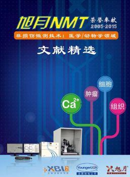 NMT医学动物学文献精选-旭月公司,3D翻页电子画册阅读发布平台