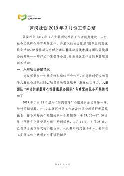深圳社区创新中心(罗湖·笋岗)2019年3月工作总结电子画册