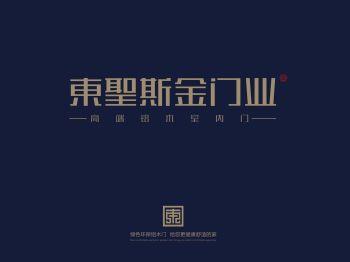 2020版東聖斯金门业电子画册