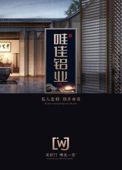 衢州唯佳2020版最新电子画册