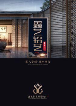 鑫艺门业2020最新电子画册