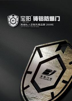 宝阳门业2020版防爆铸铝门画册