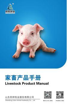 利邦牧业家畜产品手册