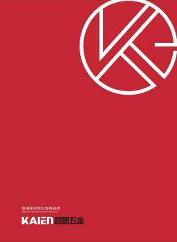 凯恩五金,电子画册,在线样本阅读发布