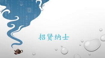 安理赵建军律师团队招聘电子画册