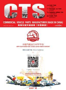 商用車配件制造商(中國制造),互動期刊,在線畫冊閱讀發布