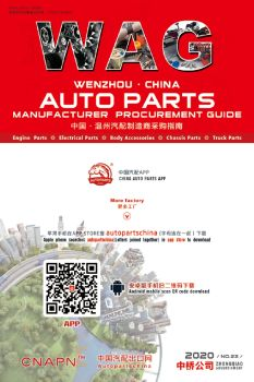 WAG / Wenzhou·China AUTO PARTS  Manufacturer  Procurement guide 電子書制作軟件