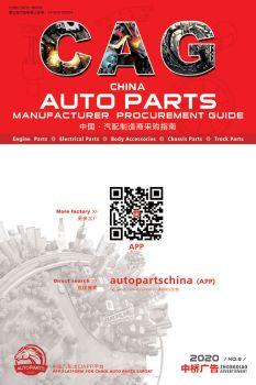 中国·汽配制造商采购指南电子书