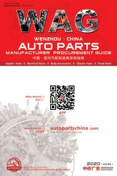 中國·溫州汽配制造商采購指南,互動期刊,在線畫冊閱讀發布
