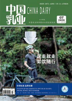 中国乳业 2020年第7期 电子书制作软件