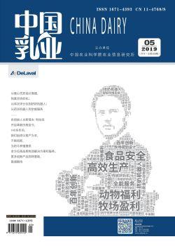 中国乳业 2019年第5期 电子书制作软件