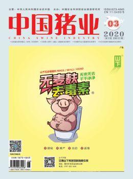 中国猪业  2020年第3期
