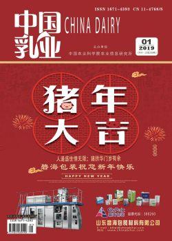 中国乳业 2019年第1期 电子书制作软件
